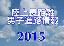 2015男子陸上長距離進路情報.jpg