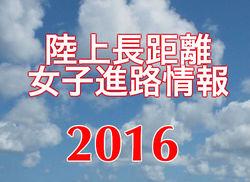 2016陸上長距離女子進路情報.jpg