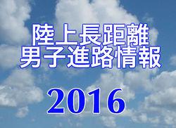 2016男子陸上長距離進路情報.jpg